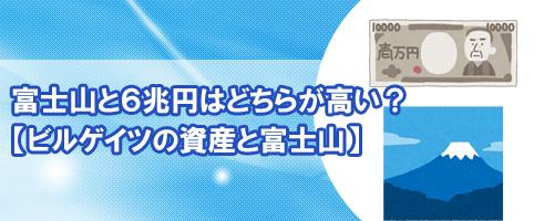 富士山と6兆円